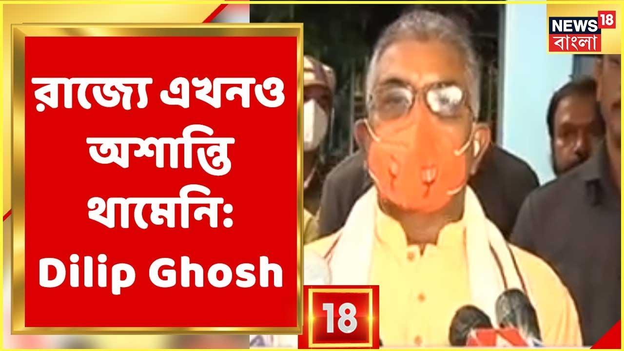 Bengal Politics: 'রাজ্যে এখনও অশান্তি থামেনি। এখনও ঘরছাড়া কয়েক হাজার মানুষ', দাবি Dilip G