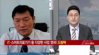 [최명성의 바닥탈출] IT·스마트의료기기 등 사업 다각화 주목! 드림텍 / (증시, 증권)