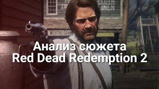 Анализ сюжета Red Dead Redemption 2