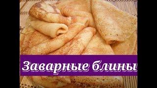 Заварные Блинчики - Вкуснейшие, Нежные и Ажурные Блины/Custard pancakes