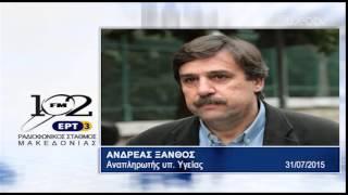Ο Ανδρέας Ξανθός - Αναπληρωτής Υπουργός Υγείας στο ΡΣΜ της ΕΡΤ3