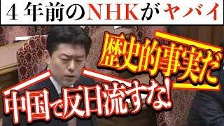 【面白 国会中継】NHKは4年前から何も変わってない!海外でも反日番組を流す信じられない実態・鬼木誠【真実と幻想と】