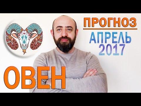 Гороскоп бесплатно онлайн на 2017 год Овен