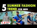 MOST STYLISH | 5 Summer Fashion Trends for Indian Guy