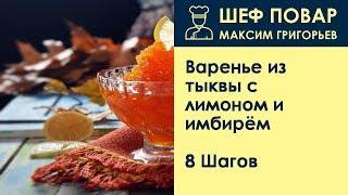 Варенье из тыквы с лимоном и имбирём . Рецепт от шеф повара Максима Григорьева