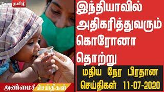 இந்தியாவில் அதிகரித்துவரும் கொரோனா தொற்று – மதிய நேர பிரதான செய்திகள் 11-07-2020