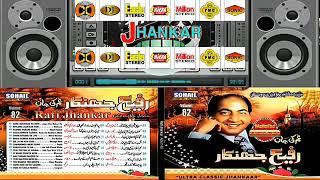 Mere Dushman Tu Meri Dosti (Hi Fi Jhankar) Mohd. Rafi Vol 82