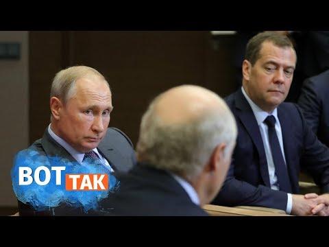 Путин на два часа опоздал на встречу с Лукашенко