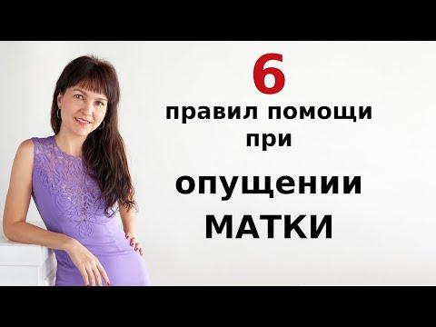 6 правил при опущении матки и стенок влагалища