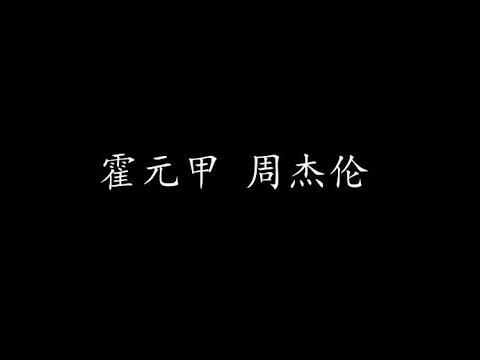 霍元甲 周杰伦 (歌词版)
