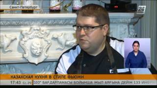 Казахская кухня покорила посетителей ресторана в Санкт-Петербурге(Сайт телеканала http://24.kz/ru/news/ Twitter https://twitter.com/tv24kz Facebook https://www.facebook.com/tv24KZ/ Вконтакте https://vk.com/tv24kz., 2016-11-29T12:11:36.000Z)