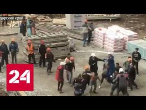 Стенка на стенку: на Кубани на стройплощадке подрались рабочие - Россия 24