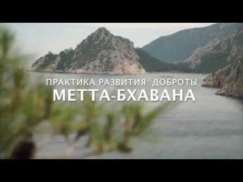 Метта-бхавана - практика развития доброты, дружелюбия