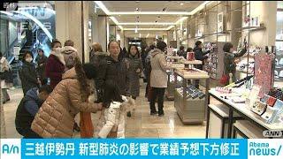 三越伊勢丹 新型肺炎の影響で業績予想を下方修正(20/02/01)