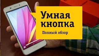 Смартфон Huawei Y5 II - Жаркий обзор. Даже однорукий справится!