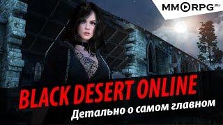 Black Desert Online: Детально о самом главном. Сергей Быков.
