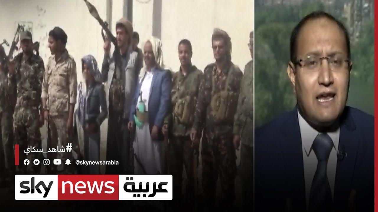 محمود الطاهر: بيان الأمم المتحدة يحاول إعطاء فرصة أخيرة للحوثيين  - 15:58-2021 / 5 / 13