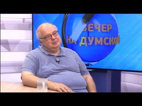 DumskayaTV: Вечер на Думской. Леонид Штекель, 17.08.2017