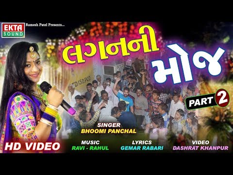 Bhoomi Panchal - Lagan Ni Moj | Part 2 | DJ Non Stop | New Gujarati Song 2018 | Full HD VIDEO