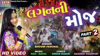 Bhoomi Panchal Lagan Ni Moj | Part 2 | DJ Non Stop | New Gujarati Song 2018 | Full HD VIDEO