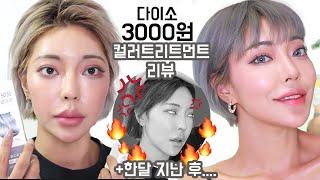다이소 3000원 컬러트리트먼트 애쉬그레이 리뷰 ㅣ D…