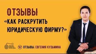 Как раскрутить юридическую фирму Отзыв Евгения Кузьмина