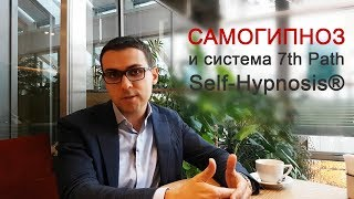 Самогипноз и система 7th Path Self-Hypnosis®