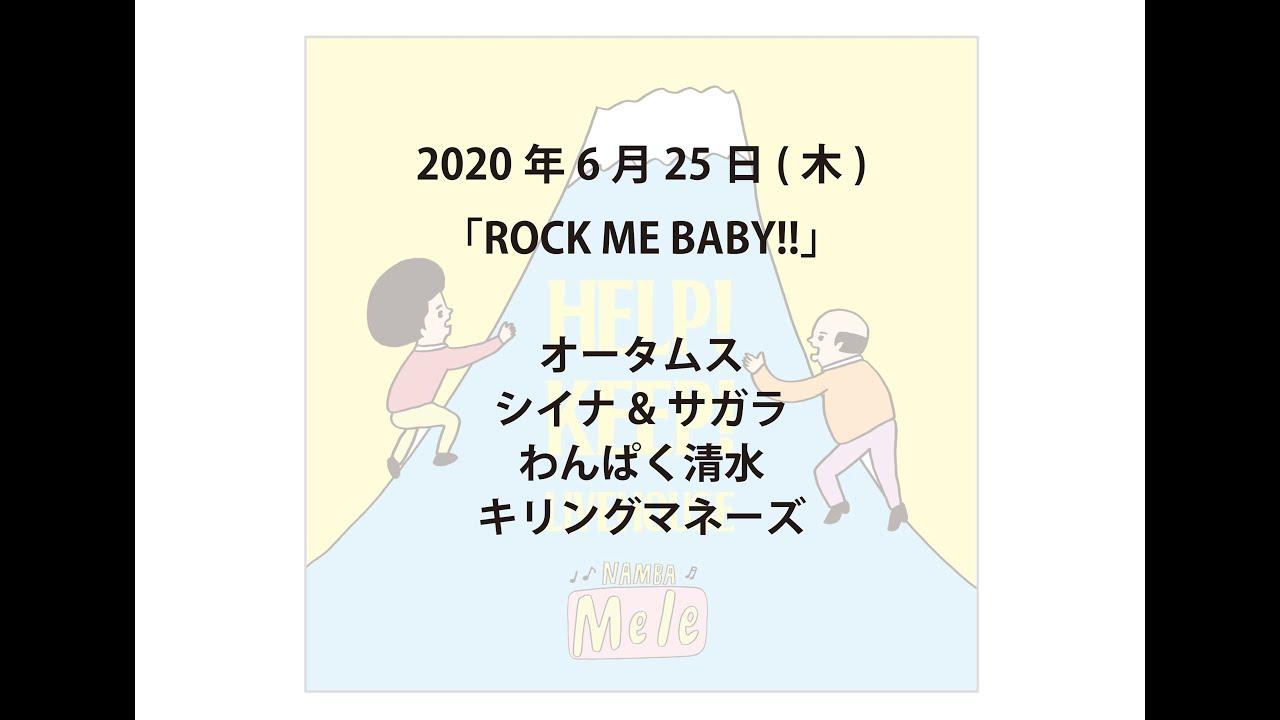 2020年6月25日 「ROCK ME BABY!!」