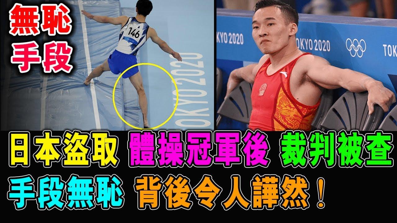 日本盜取中國 體操冠軍後 裁判身份被查清 無恥背後 令讓人譁然 ! / 格仔 大眼 郭政彤