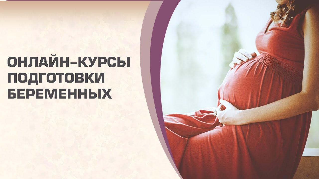 онлайн курс для беременных