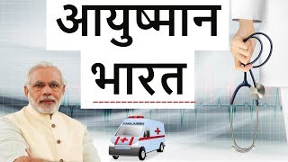 Ayushman Bharat - National Health Protection Mission - Latest Government Scheme  Modicare / Namocare