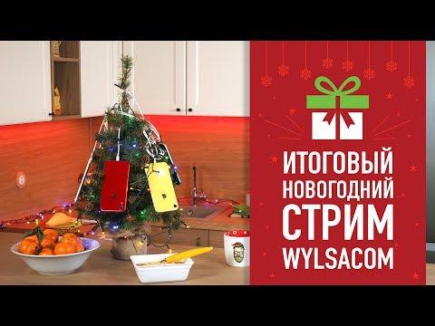 Wylsacom: Итоговый новогодний стрим - общаемся и дарим подарки...