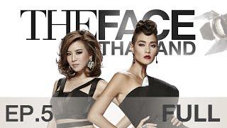 ดูย้อนหลัง The Face Thailand Season 2 Episode 5 FULL ตอนล่าสุด