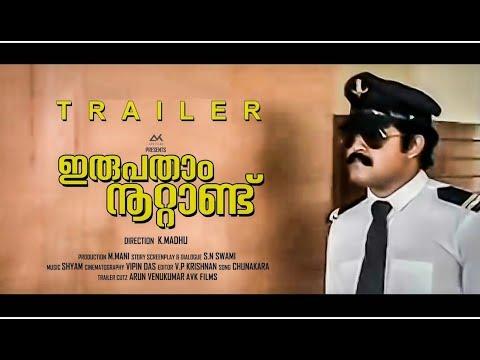 Irupatham Noottandu Trailer   Mohanlal   Suresh Gopi   K Madhu   AVK Motion Pictures