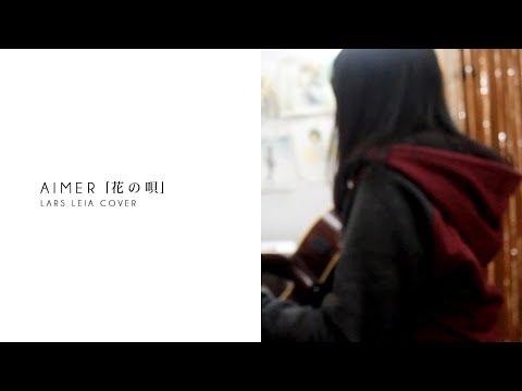 Aimer (エメ) - 花の唄 [Hana No Uta] Fate/stay Night: Heaven's Feel (Cover)