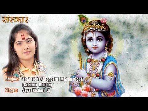 Thai Toh Aarogo Ni Madan Gopal (Krishna Bhajan) | Shyam Teri Lagan | Jaya Kishori Ji
