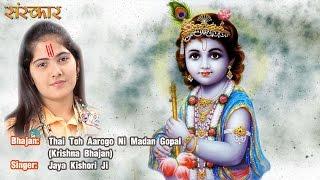 Thai Toh Aarogo Ni Madan Gopal (Krishna Bhajan)   Shyam Teri Lagan   Jaya Kishori Ji