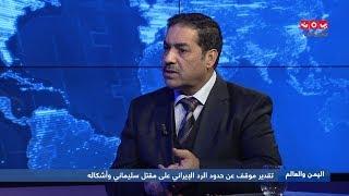 تقدير موقف عن حدود الرد الايراني على مقتل سليماني واشكاله | اليمن والعالم