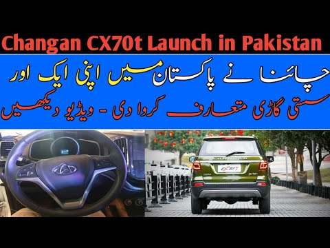 Changan CX70t Launch in Pakistan|| Price Specs & Features|| ABProduction Cars||