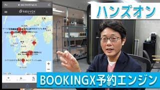 無料予約エンジン公開 ハンズオンで説明 - BOOKINGX