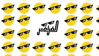 EL FARAFEER- Marwan Younis - FARAFEER KARAOKE   مروان يونس - الفرافير كاريوكي