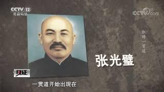 《见证》 20191018 警察故事·北京1949(四)  CCTV社会与法