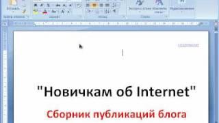 Word в PDF - Как преобразовать / How to convert #PI