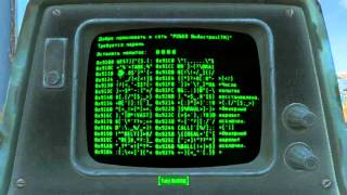 Fallout 4 Взлом терминала. Часть 1