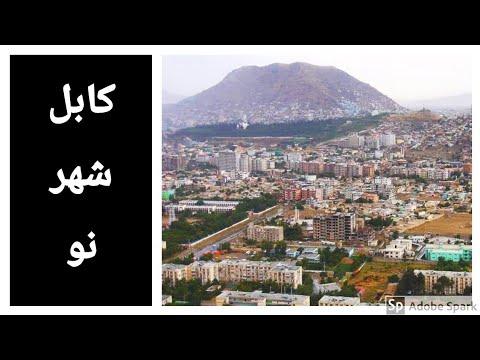 Kabul Shar now