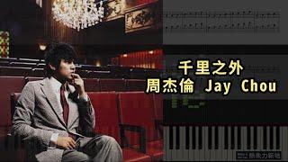 周杰倫 Jay Chou - 千里之外 (鋼琴教學) Synthesia 琴譜