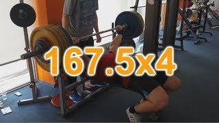 """Подготовка на ЧМ WRPF видео 6: """"167,5х4"""""""