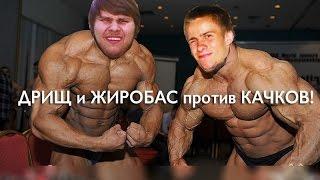 ДРИЩ и ЖИРОБАС против КАЧКОВ