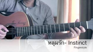 หลุมรัก - Instinct Fingerstyle Cover By Toeyguitaree (TAB)
