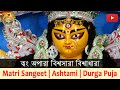 Song : Twam Apara Vishwa Sara | Durga Puja 2019